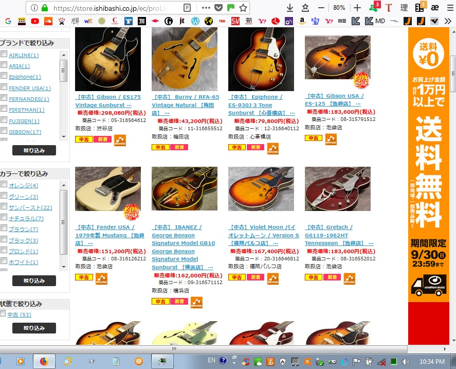 Buying guitars from Japan-ish-jpg